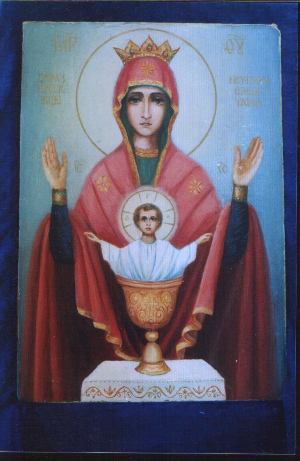 икона богородицы неупиваемая чаша: